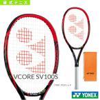 【ポイント10倍】[ヨネックス テニスラケット]Vコア エスブイ100S/VCORE SV100S(VCSV100S)