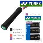 YONEX ヨネックス ドライタッキーグリップ 3本入り  AC153-3」オーバーグリップテープ