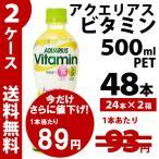 「2ケースセット・送料無料」コカ・コーラ「アクエリアス ビタミン 500mlPET 24本入り ×2ケース」