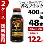 「2ケースセット・送料無料」コカ・コーラ「ジョージア ヨーロピアン 香るブラック  400ml ボトル缶 24本入り ×2ケース」