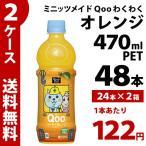 「2ケースセット・送料無料」コカ・コーラ「ミニッツメイドQooわくわくオレンジ470mlPET 24本入り ×2ケース」