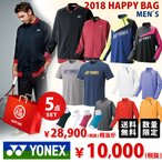 ショッピングヨネックス ヨネックス YONEX テニスウェア メンズ Uni 福袋 5点セット S、Mサイズのみ  FUKU18-YONEX-9M 2018 『即日出荷』