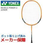 ヨネックス YONEX バドミントンラケット  MUSCLE POWER 2 JUNIOR マッスルパワー2ジュニア ガット張り上げ済み MP2JRG-151