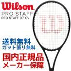 硬式テニスラケット ウイルソン Wilson PRO STAFF 97 CV プロスタッフ97 CV WRT739120 即日出荷 2017新製品 グリップテーププレゼント