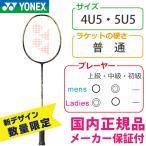 YONEX ヨネックス / ナノフレア700リミテッド NANOFLARE 700 LIMITED(ブラック×ブラックトリム)NF-700L バドミントンラケット 数量限定