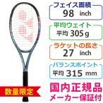YONEX ヨネックス/VCORE98 LIMITED ブイコア98リミテッド(VC98LTD)硬式テニスラケット 数量限定モデル