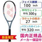 YONEX ヨネックス/VCORE100 LIMITED ブイコア100リミテッド(VC100LTD)硬式テニスラケット 数量限定モデル