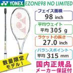 YONEX ヨネックス/EZONE 98 NO LIMITED Eゾーン98 NOリミテッド(06EZ1NO)硬式テニスラケット 数量限定モデル