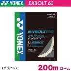 ヨネックス エクスボルト 63 YONEX EXBOLT63 BGXB63-2 200m バドミントン ストリング ガット ロール