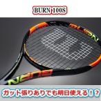 訳有!! 激安 バーン100S ガット張り工賃無料 (BURN100S) ウィルソン Wilson テニスラケット WRT7254102 海外正規品