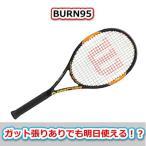 バーン 95  (BURN 95) 張り代無料  ウィルソン/WILSON テニスラケット