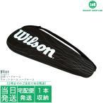 ウィルソン ラケットバッグ ラケットケース 純正ハードケース 1本収納(Wilson 1Pack RACKET CASE)ブラック 硬式テニスラケット