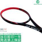 ヨネックス Vコア ブイコア エスブイ 100(Yonex VCORE SV 100)2017 300g VCSV100YX 硬式テニスラケット