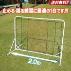 壁打ちリバウンダー2.0 リバウンドネット サッカー シュート