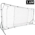 壁打ちリバウンダー3.6 リバウンドネット サッカーゴール シュート練習