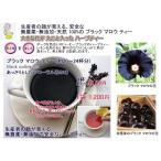 ブラックマロウティー 花が丸ごと入った、無農薬・無添加の国産(岡山県産)ハーブティー お腹の調子を整える