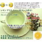 [送料無料]レモングラス ハーブティー(爽やかなレモンの香り) 無農薬・無添加・安全な国産ハーブティー