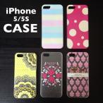 ショッピングメール便 クリアが可愛らしいiPhone5/5s携帯ハードケース【メール便送料無料】