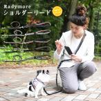 セール SALE 犬用 リード ラディカ  ショルダーリード 肩掛けリード 多機能リード メール便可