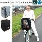 SALE セール 犬 キャリーバック ラディカ サイクリングライトキャリー HMサイズ 自転車 お出かけ 避難 メール便不可