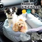 【特典対象】犬 ベッド  ラディカ ドライブベッド Mサイズ  おしゃれ かわいい カーベッド クール メール便不可