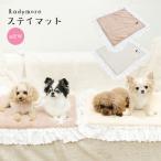 犬 ベッド ラディカ  Radymore ステイマット ふわふわ 防寒 ファー 手洗いOK メール便不可