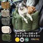 犬 カー用品 ラディカ コーデュラ (R) ロゼッタドライブベッドキャリー Mサイズ キャリーバッグ カーベッド 防水 耐久 メール便不可
