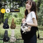 スリング ラディカ コーデュラ (R) ハグ スリング Sサイズ(〜4Kgまでの小型犬猫向け) バッグ 避難 防水 耐久 メール便不可