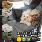犬 ベッド ラディカ コーデュラ (R) ドライブベッド Mサイズ (飛び出し防止フック1本付) ソファベッド 撥水 防汚 防災 メール便不可