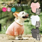 犬 服 ラディカ プレーン TEE ( 巾着付き ) ドッグウエア ウェア 無地 犬の服 抗菌 防臭 メ ール便可
