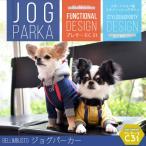 ◆プチプラウェアクーポン対象◆犬の服 ラディカ 多色展開 Bellimbusto ジョグパーカー プレサーモC-31 1点のみメール便選択可