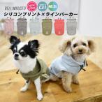 クーポンで100円OFF SALE セール 犬 服 ラディカ シリコンプリント パーカー 新作 ウェア 犬の服 プレサーモC-31 1点のみメール便選択可