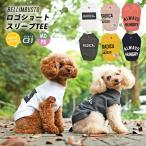 犬 服 ラディカ Bellimbusto ロゴショートスリーブTEE ドッグウエア ウェア 犬の服 プレサーモC-31 メ ール便可