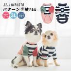 犬 服 ラディカ Bellimbusto パターン 半袖TEE ドッグウエア ウェア 犬の服 袖あり プレサーモC-31 メ ール便可