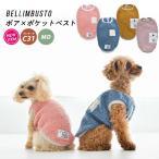 新作入荷 犬 服 ラディカ Bellimbusto ボア × ポケット ベスト ウェア 犬の服 プレサーモC-31 メール便可