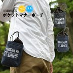 【合計10,800円以上の商品と一緒にカートに入れれば1円でプレゼント】Bellimbusto マナーポーチ  消臭機能付き