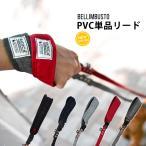 犬用 リード ラディカ《特別価格 / 返品・交換不可》Bellimbusto PVC単品リード(耐荷重�7Kgまで) 1点のみメール便選択可