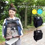 犬 リュックキャリー ラディカ PVCリュックキャリー Mサイズ 200円OFFクーポン対象 メール便不可