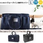 SALE セール 犬 キャリーバック ラディカ クッション付きウォークイン3WAYキャリーバッグ (L〜8Kgまでの小型犬向け) 避難 メール便不可