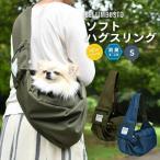 セール SALE スリング ラディカ クッション付きソフトハグスリング (S〜4Kgまでの小型犬猫向け) 避難 メール便不可