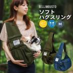 セール SALE スリング ラディカ クッション付きソフトハグスリング (M〜7Kgまでの小型犬猫向け) 避難 メール便不可