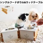 半額 セール SALE 犬 ラディカ フードボウル 皿 食器 天然木 シングルフードボウル&ウッドテーブル メール便不可