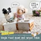 Yahoo!RADICA《半額タイムセール》フードボウル 犬用品 皿 食器 天然木 *シングルフードボウル&ウッドテーブル* / メール便不可