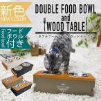 【特別限定半額SALE/返品・交換不可】*ダブルフードボウル&ウッド テーブル* フードボウル 猫用品 皿 食事 食器 / メール便不可