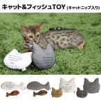 《特別価格⇒SALE 626円》 RADICA ラディカ *キャット&フィッシュTOY(キャットニップ入り)* 猫 ネコ キャット cat キャットニップ / メール便不可