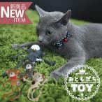 《特別価格⇒SALE 421円》 RADICA ラディカ *おともだちTOY* 猫 ネコ キャット cat ぬいぐるみ 鈴 カラカラ  / メール便不可