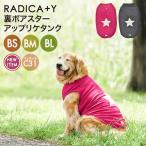 新作入荷 犬 服 大型犬 ラディカ 裏ボアスターアップリケタンク ドッグウエア ウェア 犬の服 袖なし プレサーモC-31 メ ール便可