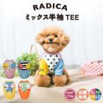 犬 服 ラディカ ミックス 半袖TEE ドッグウエア ウェア 犬の服 プレサーモC-25 虫よけ メ ール便可