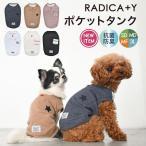 犬 服 ラディカ ポケットタンク ドッグウエア ウェア 犬の服 抗菌 防臭 メール便可
