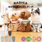 犬 服 ラディカ ロゴ刺繍 メッシュタンク プレサーモC25 クール 防蚊 虫よけ ドッグウエア ウェア 犬の服 メール便可